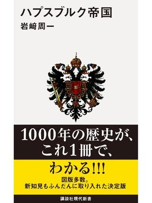 cover image of ハプスブルク帝国