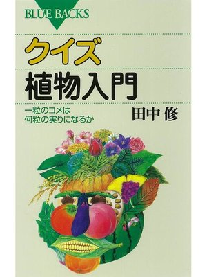 cover image of クイズ 植物入門 一粒のコメは何粒の実りになるか