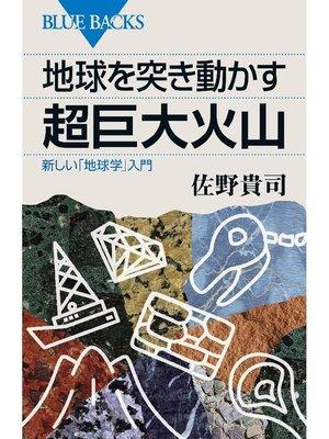 cover image of 地球を突き動かす超巨大火山 新しい「地球学」入門