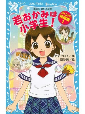 cover image of 若おかみは小学生! スペシャル短編集1: 本編