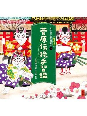 cover image of かぶきがわかるねこづくし絵本3 菅原伝授手習鑑: 本編