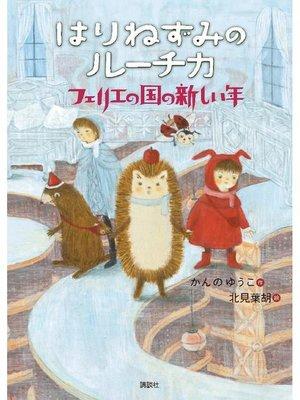 cover image of はりねずみのルーチカ  フェリエの国の新しい年: 本編