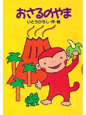 cover image of おさるのやま: 本編