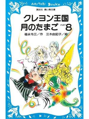 cover image of クレヨン王国月のたまご PART8
