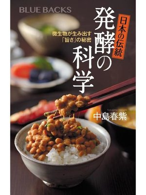 cover image of 日本の伝統 発酵の科学