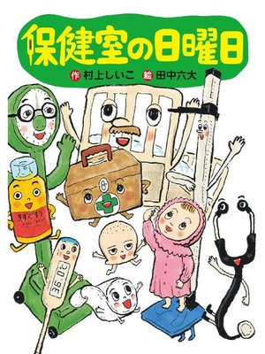 cover image of 保健室の日曜日: 本編