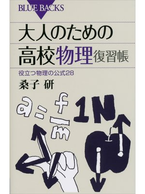 cover image of 大人のための高校物理復習帳 役立つ物理の公式28