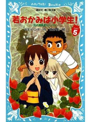 cover image of 若おかみは小学生!(5) 花の湯温泉ストーリー: 本編