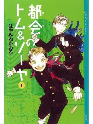 cover image of 都会のトム&ソーヤ(1)