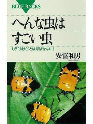 """cover image of へんな虫はすごい虫 もう""""虫けら""""とは呼ばせない!"""
