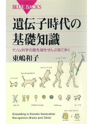 cover image of 遺伝子時代の基礎知識 ゲノム科学の最先端をぜんぶ見て歩く