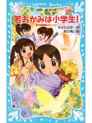 cover image of 若おかみは小学生!(19)  花の湯温泉ストーリー: 本編