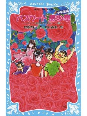 cover image of パスワード悪の華 パソコン通信探偵団事件ノート22 「中学生編」: 本編