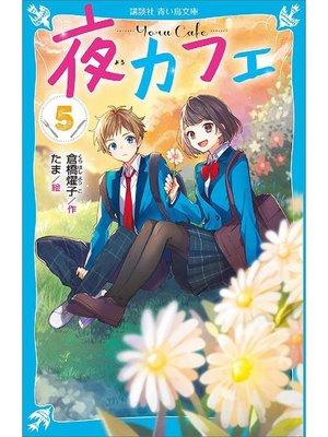 cover image of 夜カフェ(5): 本編