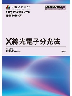 cover image of X線光電子分光法: 本編