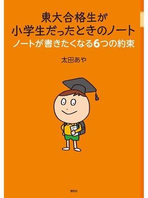 cover image of 東大合格生が小学生だったときのノート ノートが書きたくなる6つの約束