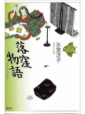 cover image of 落窪物語