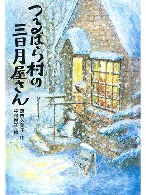 cover image of つるばら村の三日月屋さん: 本編