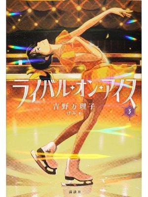cover image of ライバル・オン・アイス 3: 本編