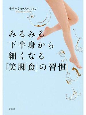 cover image of みるみる下半身から細くなる「美脚食」の習慣