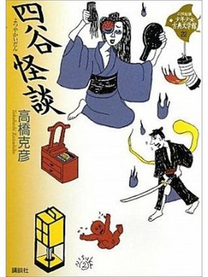 cover image of 四谷怪談