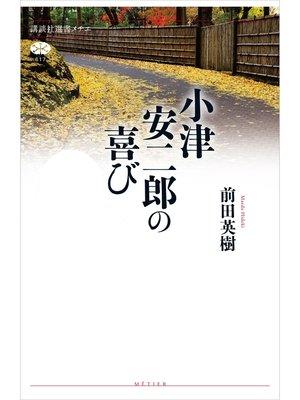 cover image of 小津安二郎の喜び