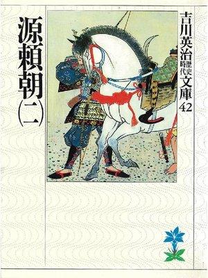 cover image of 源頼朝(二)
