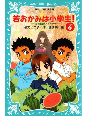 cover image of 若おかみは小学生!(6) 花の湯温泉ストーリー: 本編