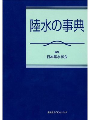 cover image of 陸水の事典