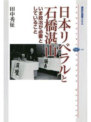 cover image of 日本リベラルと石橋湛山 いま政治が必要としていること