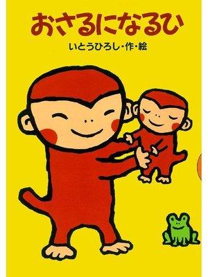 cover image of おさるになるひ: 本編