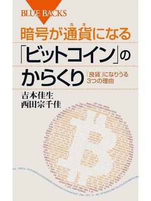 cover image of 暗号が通貨になる「ビットコイン」のからくり: 本編