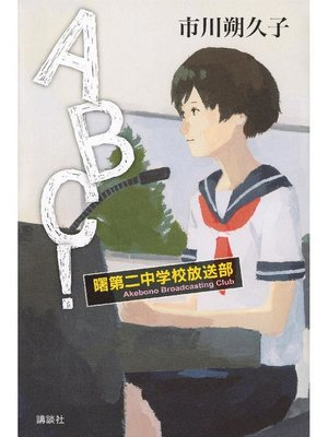 cover image of ABC! 曙第二中学校放送部