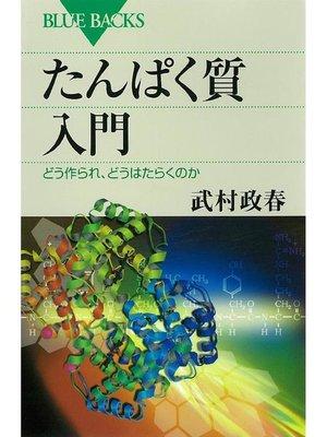 cover image of たんぱく質入門 どう作られ、どうはたらくのか