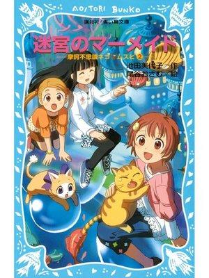cover image of 迷宮のマーメイド 摩訶不思議ネコ ムスビ(2): 本編