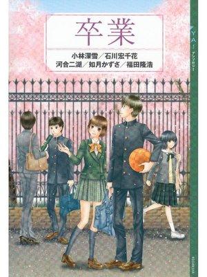 cover image of YA! アンソロジー 卒業: 本編