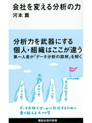 cover image of 会社を変える分析の力