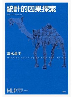 cover image of 統計的因果探索: 本編