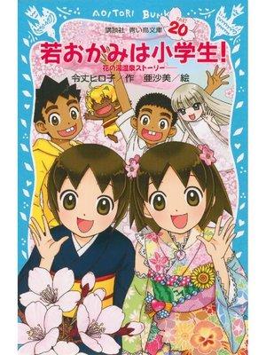 cover image of 若おかみは小学生!(20)  花の湯温泉ストーリー: 本編