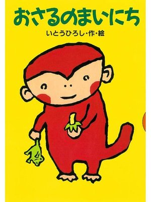 cover image of おさるのまいにち: 本編
