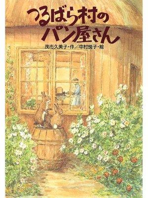 cover image of つるばら村のパン屋さん: 本編