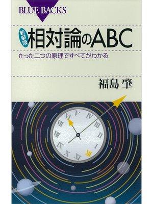 cover image of 新装版 相対論のABC たった二つの原理ですべてがわかる