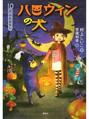 cover image of 10月のおはなし ハロウィンの犬: 本編