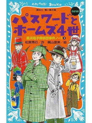 cover image of パスワードとホームズ4世 new(改訂版) 風浜電子探偵団事件ノート5: 本編