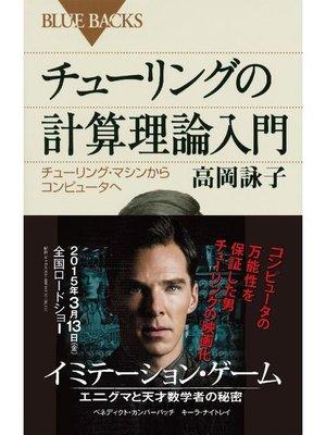 cover image of チューリングの計算理論入門 チューリング・マシンからコンピュータへ: 本編