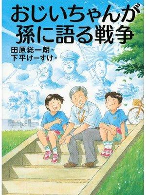 cover image of おじいちゃんが孫に語る戦争