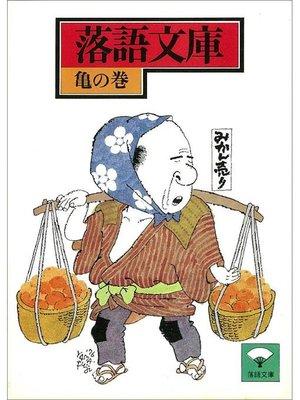 cover image of 落語文庫(8) 亀の巻