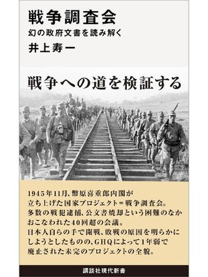 cover image of 戦争調査会 幻の政府文書を読み解く