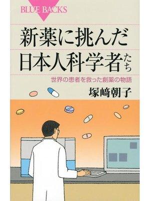 cover image of 新薬に挑んだ日本人科学者たち 世界の患者を救った創薬の物語