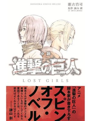 cover image of 小説 進撃の巨人 LOST GIRLS